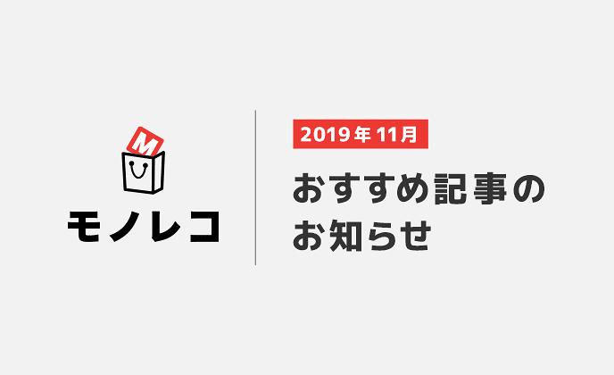 モノレコおすすめ記事のお知らせ【2019年11月】
