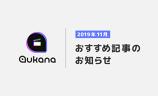 aukanaおすすめ記事のお知らせ【2019年11月】