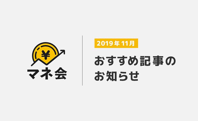 マネ会おすすめ記事のお知らせ【2019年11月】