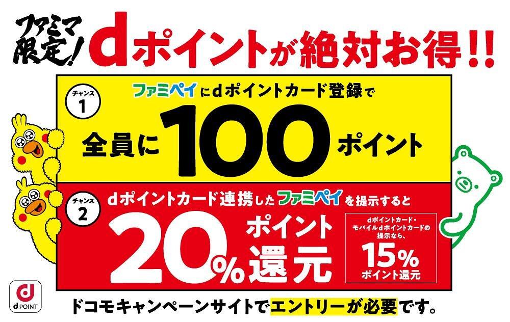 dポイントカード連携ファミペイ提示で20%還元!ファミリーマート限定で付与総額10億円相当のキャンペーンを実施!