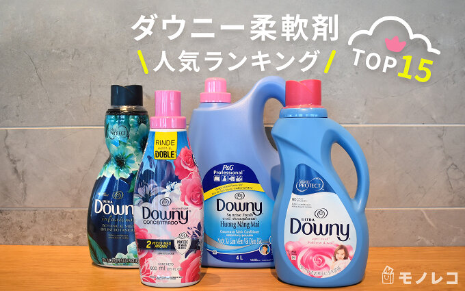 ダウニー柔軟剤おすすめ人気ランキングTOP15|1位の香りは?【2020年最新】