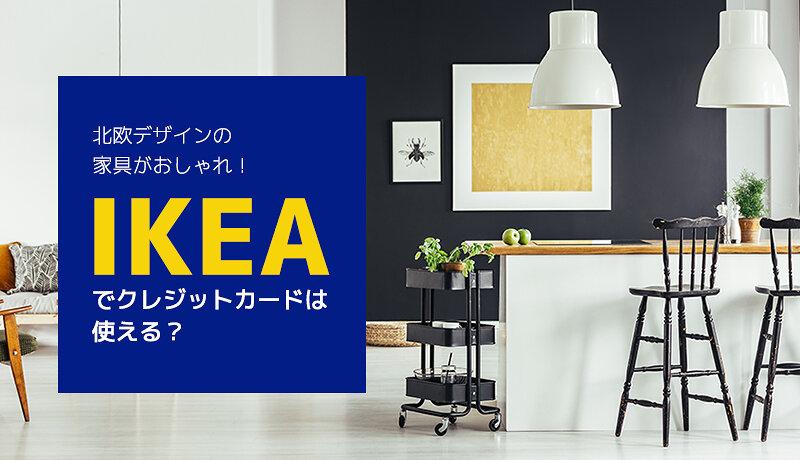 IKEAでクレジットカードは使える?ベッドやソファなどの失敗しない高額商品の支払い方法を解説!