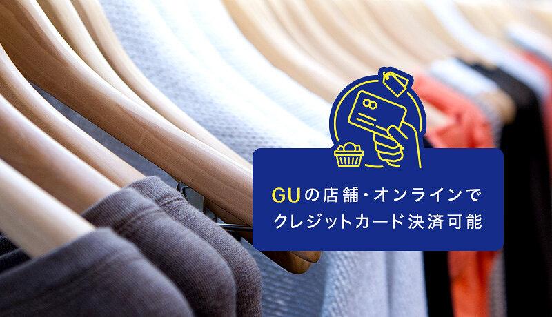 GUはクレジットカードを使える?お得で便利なアプリやセルフレジについても紹介