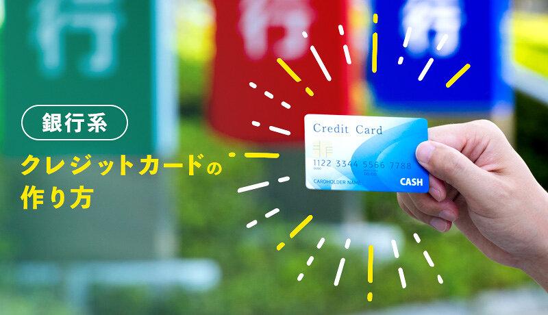 銀行系クレジットカードの作り方を解説!窓口に行く必要はある?