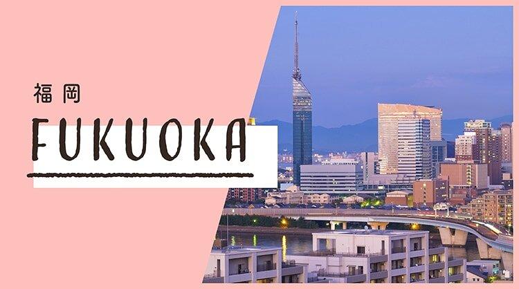福岡のイメージ写真