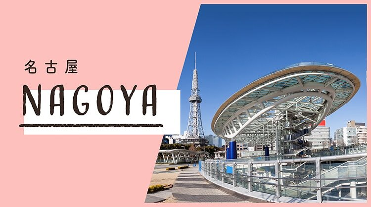 名古屋のイメージ写真