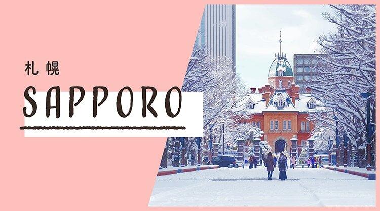 札幌のイメージ写真