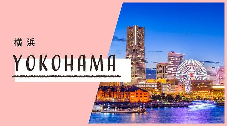 横浜イメージ写真