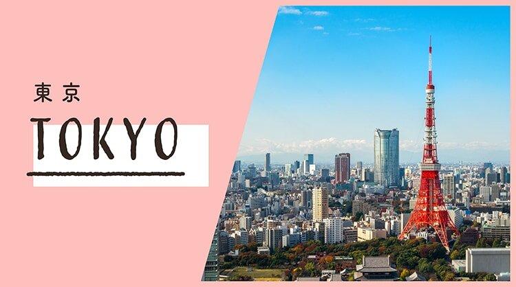 東京イメージ写真