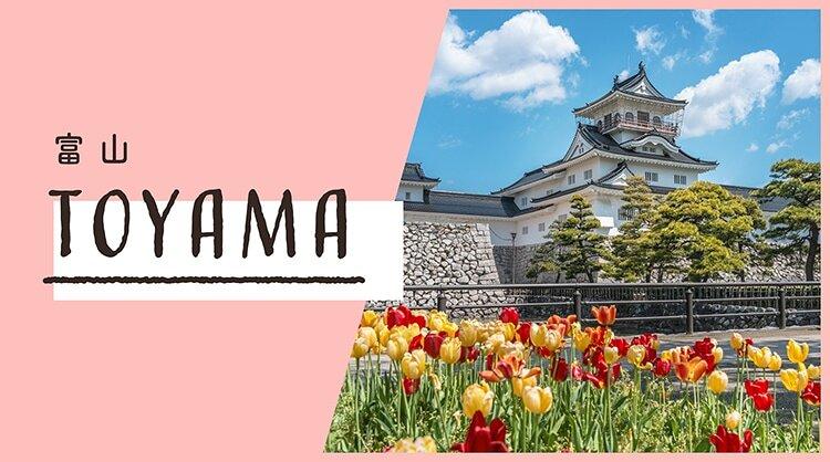 富山イメージ写真