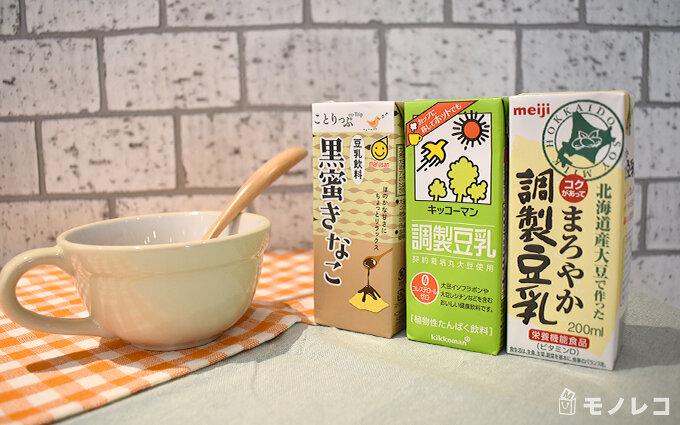 豆乳おすすめ15選|美味しい市販商品をランキング!人気メーカーから【2021年】
