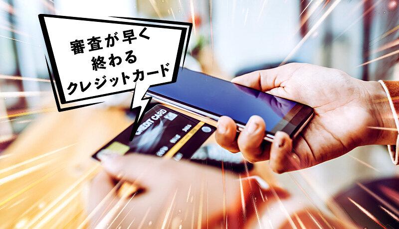審査が早いクレジットカード厳選7枚を徹底的に比較!審査が早い人の特徴も解説