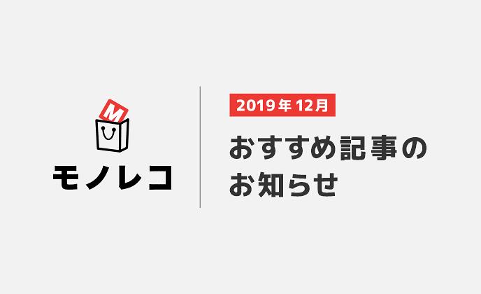 モノレコおすすめ記事のお知らせ【2019年12月】