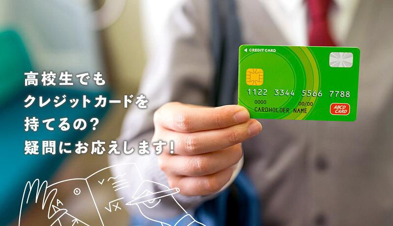 高校生でもクレジットカードは作れる?条件について細かく解説!