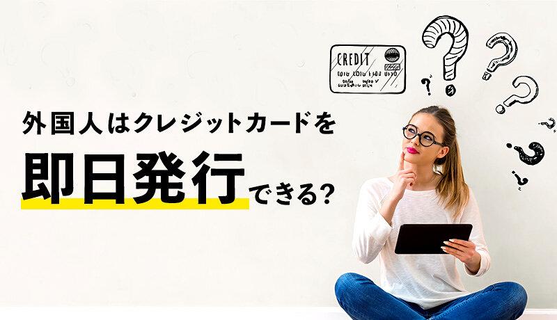 外国人がクレジットカードを即日発行する方法と審査通過のコツを徹底解説!
