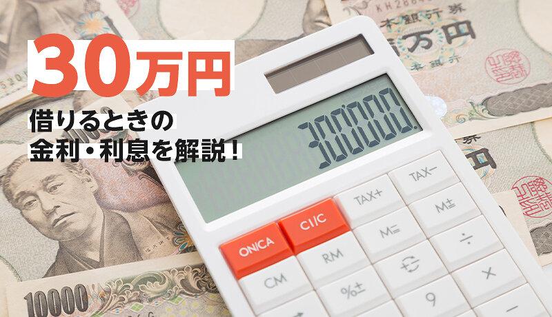 カードローンで20~30万円借りるときの金利はいくら?利息・返済額も試算してみよう