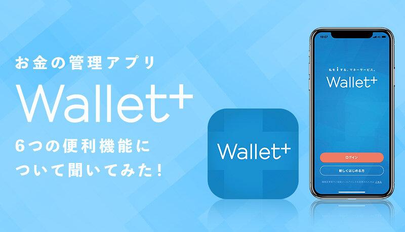 Wallet+でお金の管理は簡単になる!6つの便利機能と広島銀行の方から活用方法を聞いてみた!