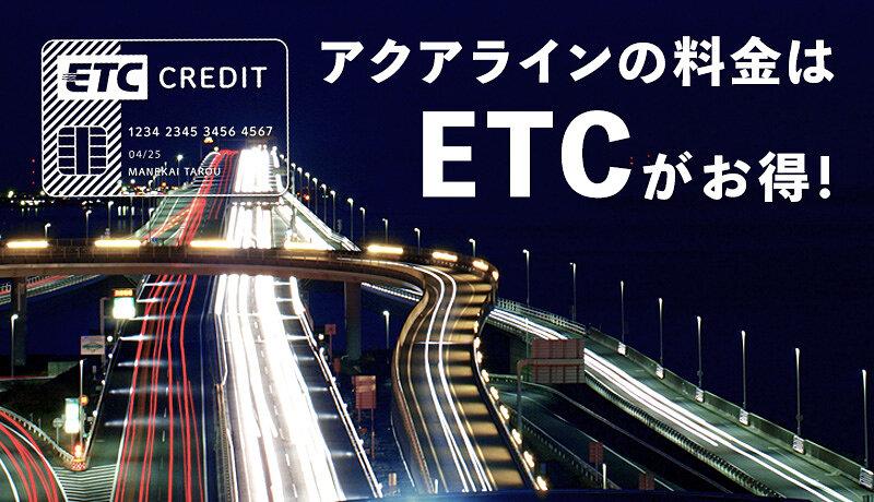 アクアライン料金はETCがお得!2000円以上の割引が受けられる理由とは