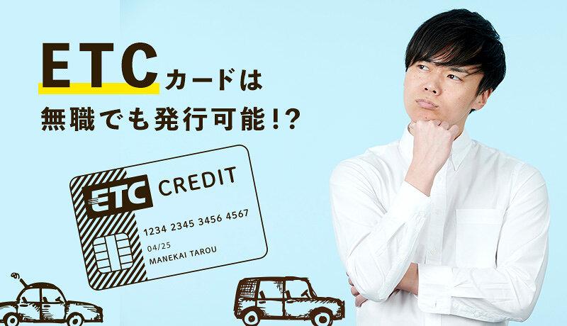 無職でもETCカードは発行可能!収入がなくても作る方法とは?