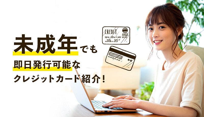 未成年でも即日発行可能なクレジットカードを徹底解説!