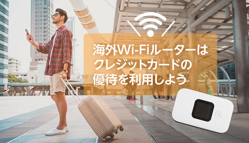 海外ではレンタルWi-Fiを使うべき!お得なクレジットカード特典を活用しよう