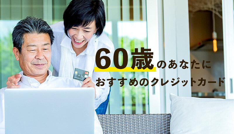 60歳でもクレジットカードは作れる!よくある疑問やおすすめカードを徹底解説!