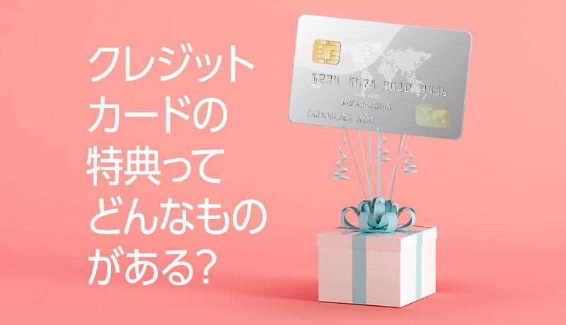 クレジットカードの特典内容を人気の12枚に厳選して解説します