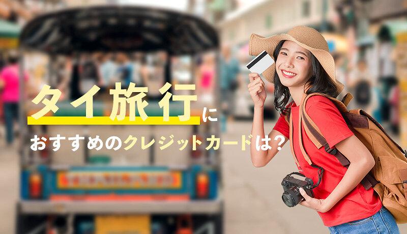 タイ旅行におすすめのクレジットカードの選び方!使えるお店や注意点も併せて紹介!