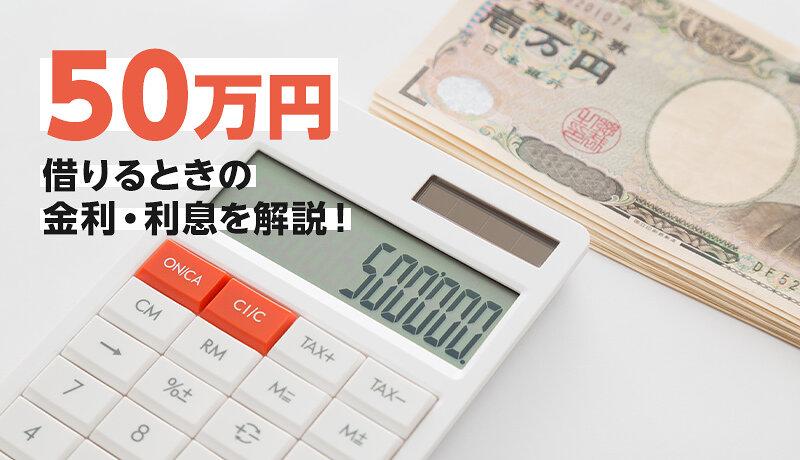カードローンで50万円を借りる場合の金利はいくら?利息・返済額も詳しく解説