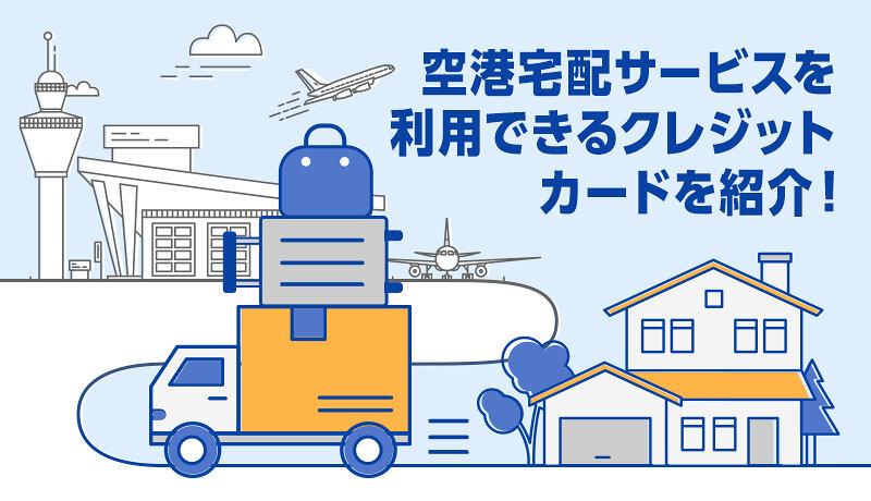 空港無料宅配サービス付きクレジットカードおすすめ7選!3つの注意点も解説!