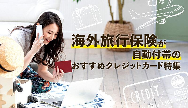 海外旅行保険が自動付帯クレジットカードのおすすめ6選!メリットや注意点も解説