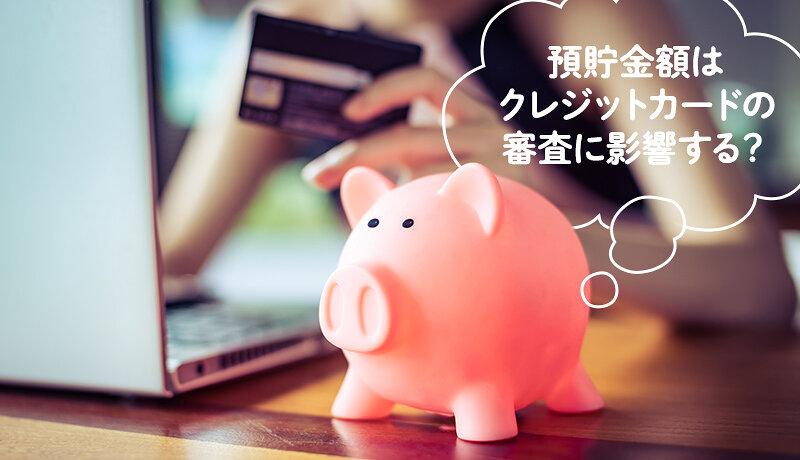 預貯金額はクレジットカードの審査に影響するの?カードの申し込み記入欄の疑問を解決