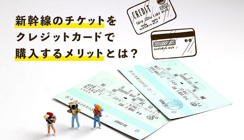 新幹線のチケット購入はクレジットカードがおすすめ!ポイント還元率3倍や事前予約も