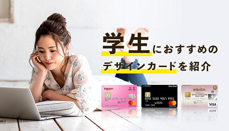 学生におすすめのデザインがおしゃれ・可愛い・かっこいいクレジットカードを一挙に紹介