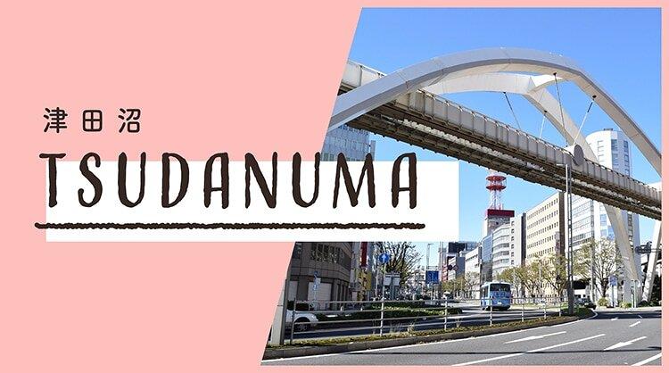 津田沼のイメージ写真