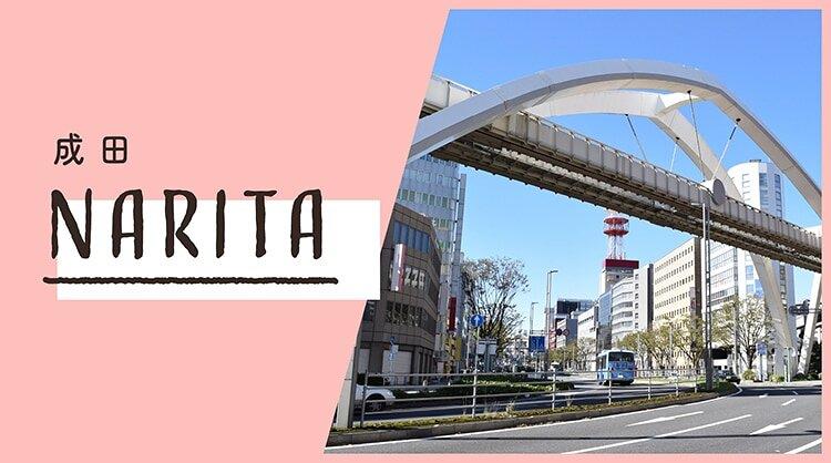 成田のイメージ写真
