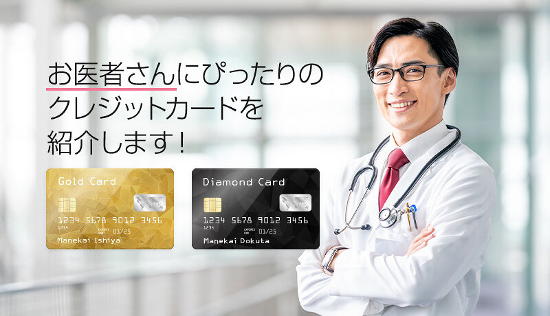 医者におすすめのクレジットカード4選!高いステータス性をもったカードを厳選紹介!