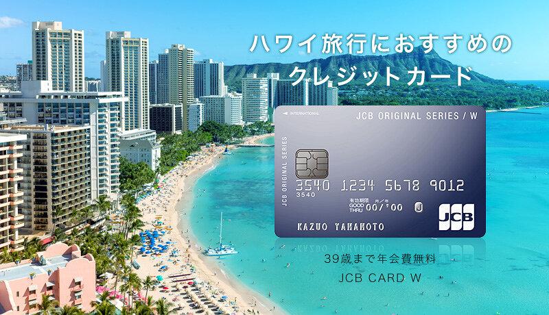 ハワイのクレジットカード事情を解説!おすすめカード3選で最高のハワイ旅行を