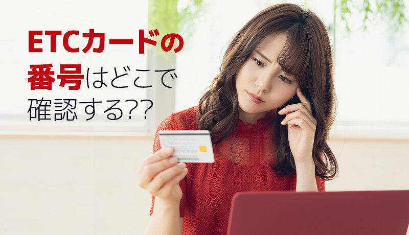 ETCカードの番号はどこで確認する?調べ方や必要になるタイミングを解説!