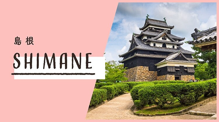 島根のイメージ写真