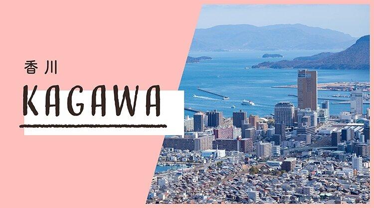 香川のイメージ写真