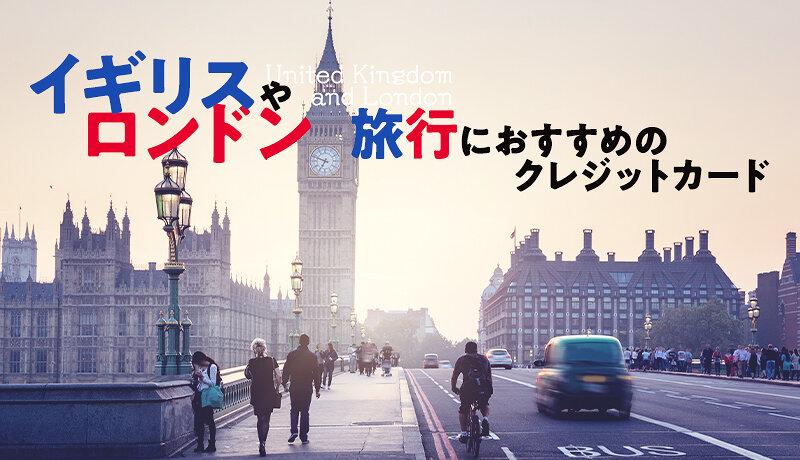 ロンドンで必要なクレジットカードはこれだ!イギリス旅行や留学に必須アイテム
