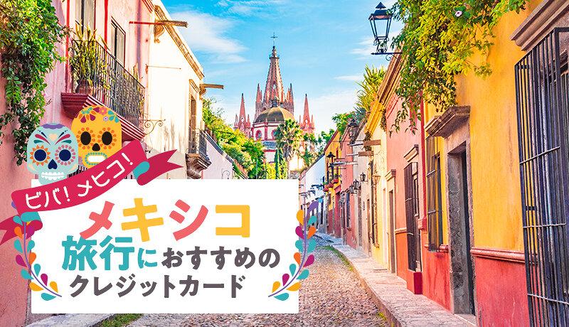 メキシコ旅行にクレジットカードが必要!海外キャッシング機能も使いこなそう