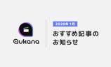 aukanaおすすめ記事のお知らせ【2020年1月】