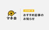 マネ会おすすめ記事のお知らせ【2020年1月】