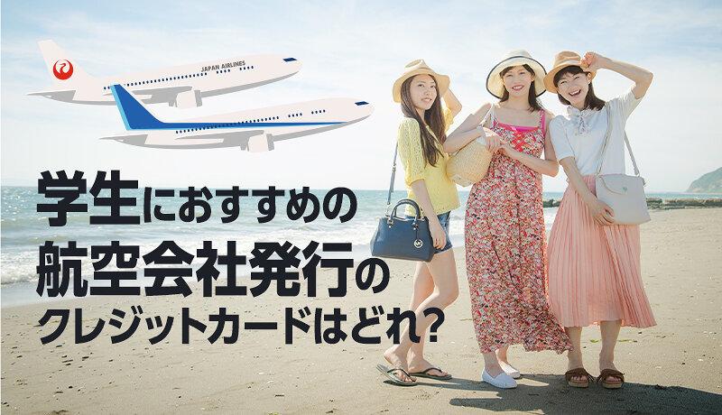 航空会社のクレジットカードで学生向きのカードはどれ?カードのメリットやマイルの仕組みも解説!