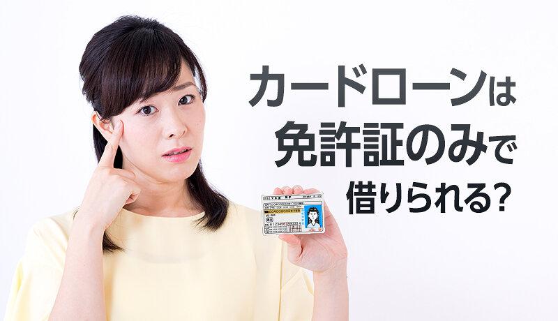 カードローンは免許証のみで借りられる?!注意点や借入可能なカードローンを紹介