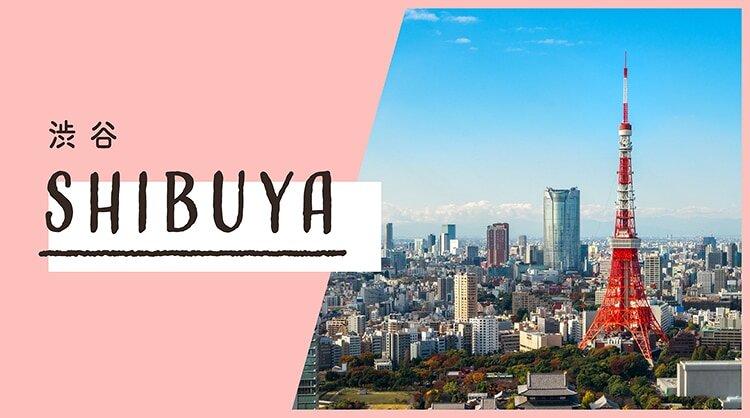 渋谷のイメージ写真
