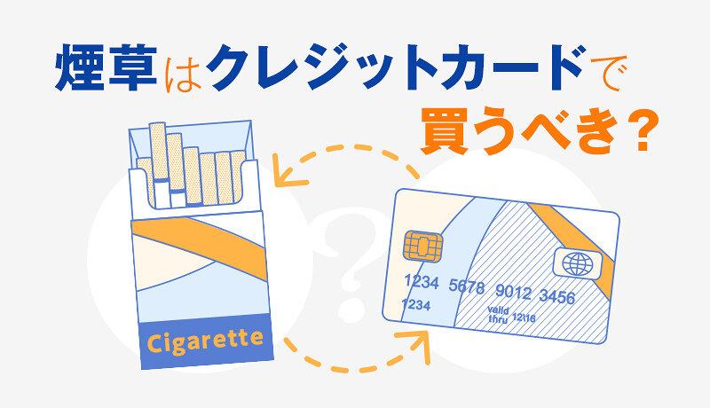煙草はクレジットカードで購入すべき?ポイントは貯められる?