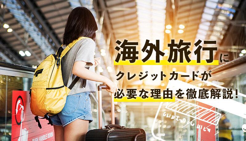 海外旅行でクレジットカードが必要な理由とおすすめクレカを紹介